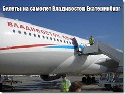 Билеты на самолет Владивосток Екатеринбург